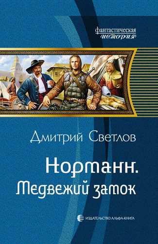 Дмитрий Светлов. Медвежий замок