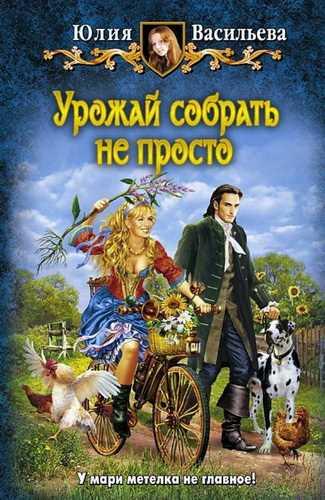 Юлия Васильева. Урожай собрать не просто