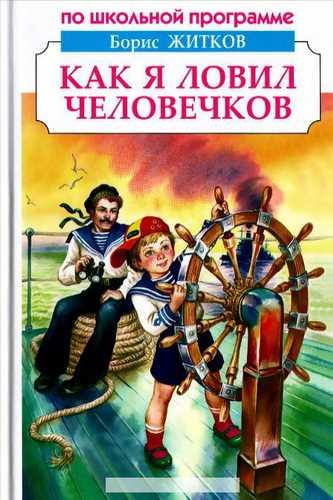 Борис Житков. Как я ловил человечков