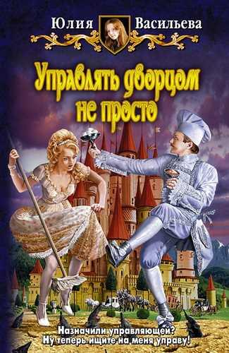 Юлия Васильева. Управлять дворцом не просто