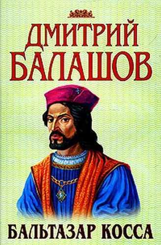 Дмитрий Балашов. Бальтазар Косса