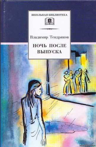 Владимир Тендряков. Ночь после выпуска
