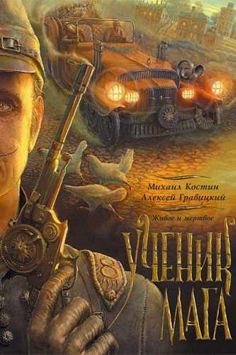 Алексей Гравицкий, Михаил Костин. Живое и мёртвое 2
