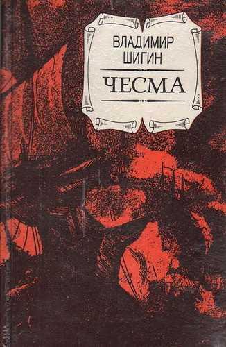 Владимир Шигин. Чесма