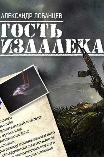 Александр Лобанцев. Гость издалека