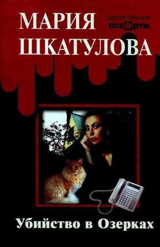 Мария Шкатулова. Убийство в Озерках