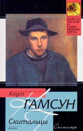 Кнут Гамсун. Скитальцы