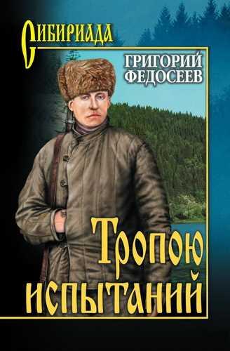 Григорий Федосеев. Тропою испытаний
