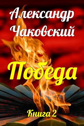 Александр Чаковский. Победа. Книга 2