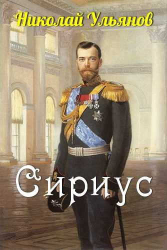 Николай Ульянов. Сириус