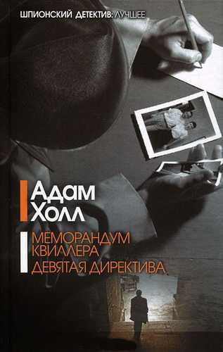 Адам Холл. Меморандум Квиллера