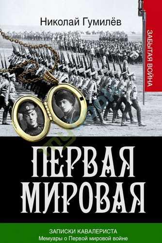 Николай Гумилёв. Записки кавалериста