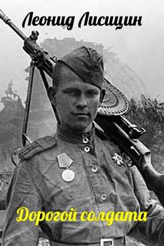 Леонид Лисицин. Дорогой солдата