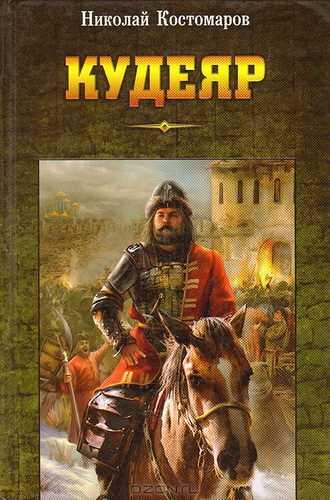 Николай Костомаров. Кудеяр
