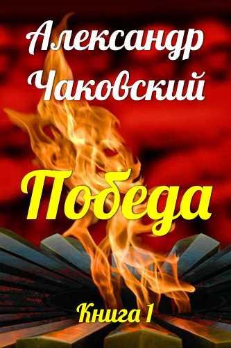 Александр Чаковский. Победа. Книга 1