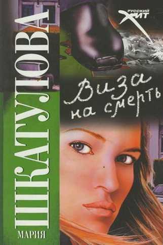 Мария Шкатулова. Виза на смерть