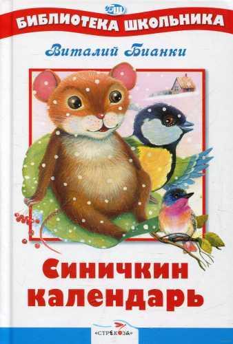 Виталий Бианки. Синичкин календарь