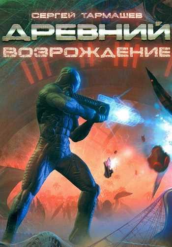 Сергей Тармашев. Древний 6. Возрождение