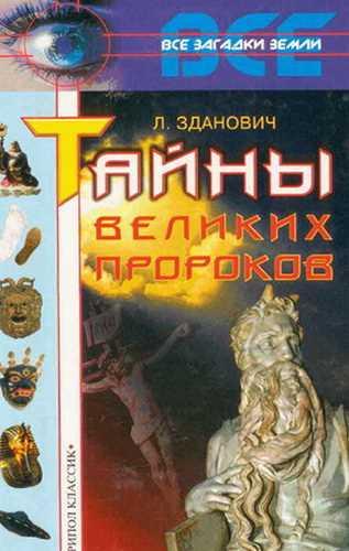Леонид Зданович. Тайны великих пророков