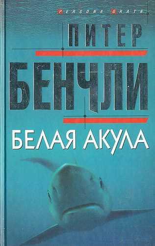 Питер Бенчли. Белая акула