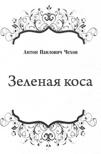 Антон Чехов. Зеленая коса