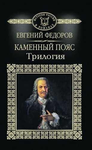 Евгений Фёдоров. Каменный пояс