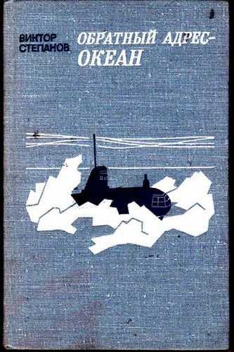 Виктор Степанов. Обратный адрес - океан