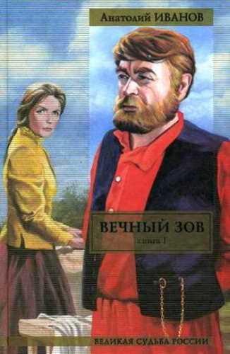 Анатолий Иванов. Вечный зов. Книга 1