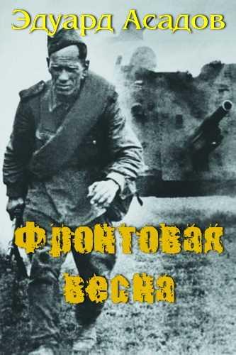 Эдуард Асадов. Фронтовая весна