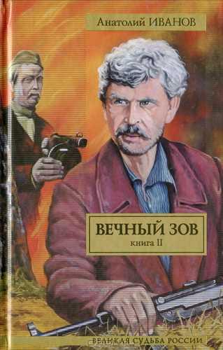 Анатолий Иванов. Вечный зов. Книга 2