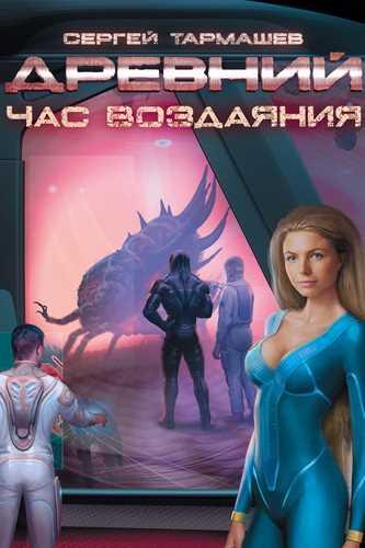 Сергей Тармашев. Древний 7. Час воздаяния