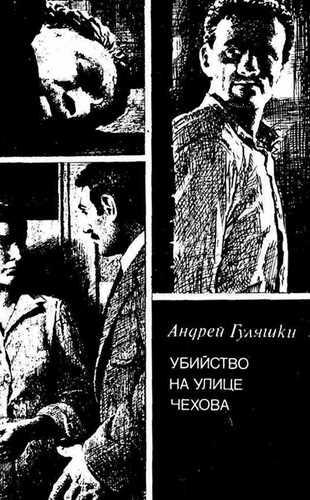 Андрей Гуляшки. Убийство на улице Чехова