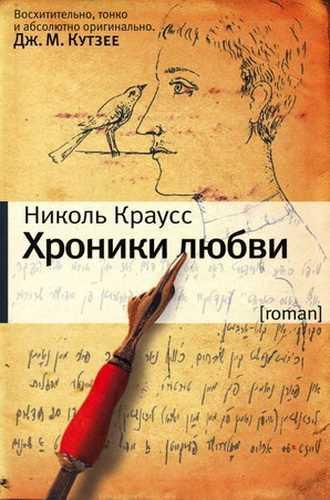 Николь Краусс. Хроники любви