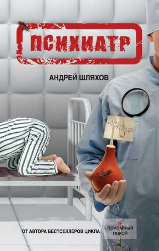 Андрей Шляхов. Психиатр