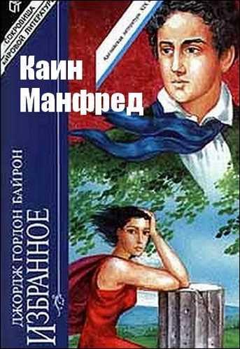 Джордж Байрон. Манфред