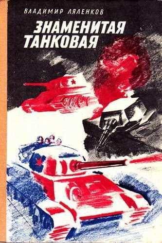 Владимир Ляленков. Знаменитая танковая