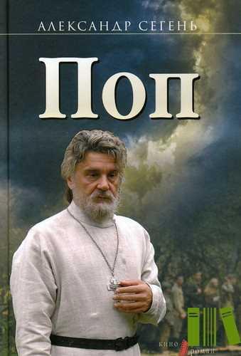 Александр Сегень. Поп