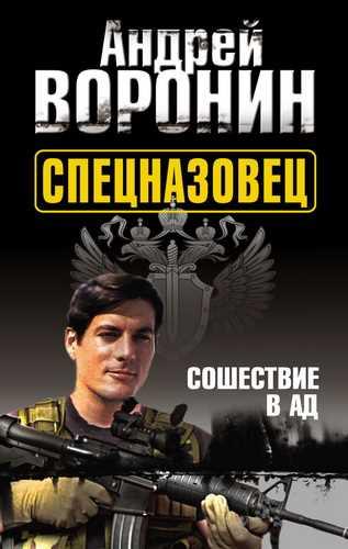 Андрей Воронин. Спецназовец. Сошествие в ад
