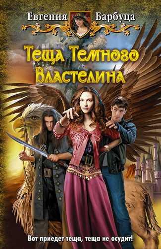 Евгения Барбуца. Тёща Тёмного Властелина