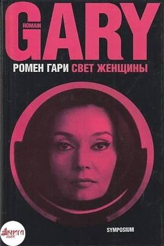 Ромен Гари. Свет женщины