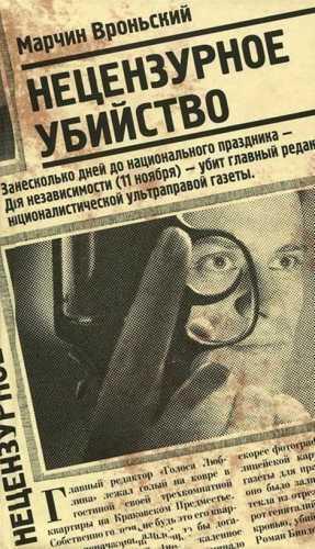Марчин Вроньский. Нецензурное убийство