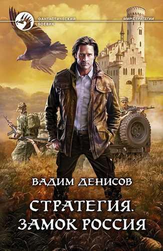 Вадим Денисов. Стратегия 1. Замок Россия