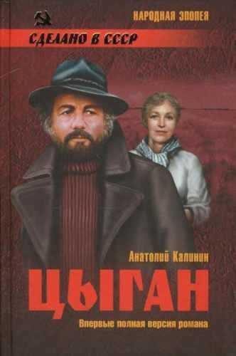 Анатолий Калинин. Цыган