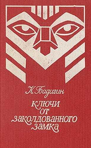Константин Бадигин. Ключи от заколдованного замка