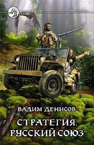 Вадим Денисов. Стратегия 4. Русский Союз