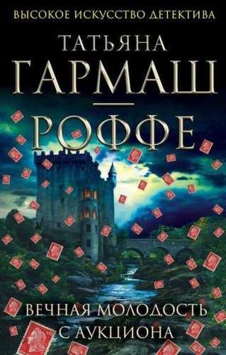 Татьяна Гармаш-Роффе. Вечная молодость с аукциона