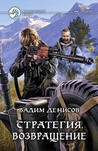 Вадим Денисов. Стратегия 7. Возвращение