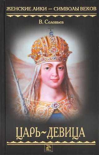 Всеволод Соловьев. Царь-девица