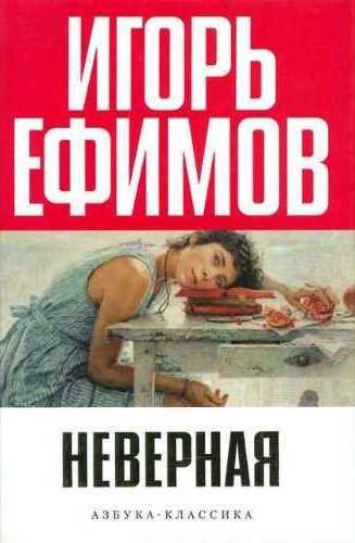Игорь Ефимов. Неверная