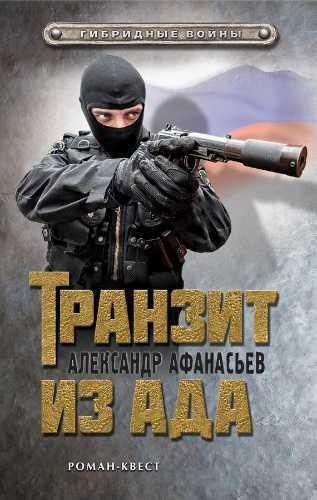 Александр Афанасьев. Транзит из ада